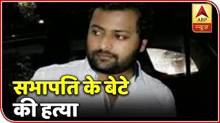 UP: Legislative Council Chairman's son found dead, mother arrested - ABPNEWSTV