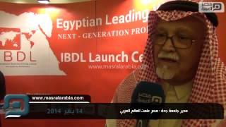 بالفيديو.. مدير جامعة جدة: افتتاح فرع للجامعة بالإسكندرية