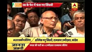 CPM's allegations regarding RS nomination papers are defamatory: Singhvi - ABPNEWSTV
