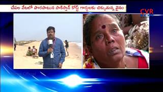 Sikkolu Fishermen Arrested For Allegedly Fishing In Pakistan | Srikakulam District | CVR News - CVRNEWSOFFICIAL