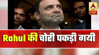 Rahul retracts his statement quoting SC's Rafale judgment on PM Modi - ABPNEWSTV