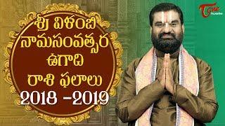 Ugadi Rasi Phalalu 2018 - 2019 | Vilambi Nama Samvatsara Ugadi Predictions Raasi Phalalu - TeluguOne - TELUGUONE