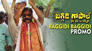 Baggidi Gopal Movie Baggidi Baggidi Promo Song | Ramakanth | Mahesh | Teja Reddy | Chandana | TFPC - TFPC