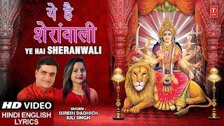 ये है शेरांवाली Ye Hai Sheranwali I SURESH DADHICH I JULIE SINGH I Hindi English Lyrics I Full HD - TSERIESBHAKTI