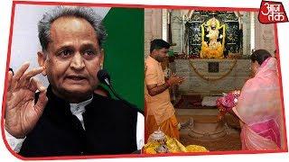 Ashok Gehlot Leads From Sardarpura; Vasundhara Raje Continues Puja In Tripura Sundari Temple - AAJTAKTV