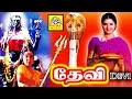 Devi | Super Hit Tamil Divotional Full Movie HD | Amman Bakthi Padam|