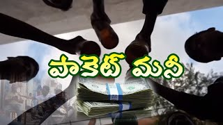 Pocket Money | Applabhatla Suresh | A Telugu ShortFilm - YOUTUBE