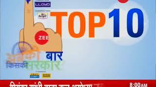 Election Top 10: Watch top 10 news of general elections - ZEENEWS