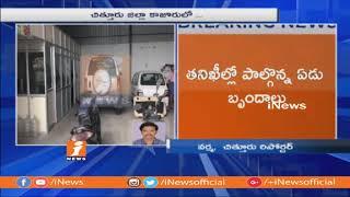 ఏసీబీకి చిక్కిన అవినీతి చేప | ACB Raids On Kurnool Excise SI Vijay Kumar House in Chittor | iNews - INEWS
