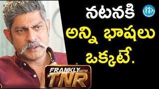 నటనకి అన్ని భాషలు ఒక్కటే - Actor Jagapathi Babu || Frankly With TNR - IDREAMMOVIES