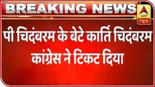 Congress fields Karti Chidambaram from Sivaganga in Tamil Nadu - ABPNEWSTV
