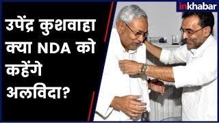 क्या बदलते हालात में Upendra Kushwaha NDA को अलविदा करेंगे? - ITVNEWSINDIA