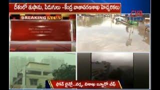 Heavy Rainfall alert    Government High alert 13 States    CVR News - CVRNEWSOFFICIAL