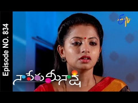 Naa Peru Meenakshi | 23rd September 2017| Full Episode No 834| ETV Telugu | cinevedika.com