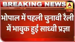 Bhopal: Sadhvi Pragya narrates the harassment suffered - ABPNEWSTV