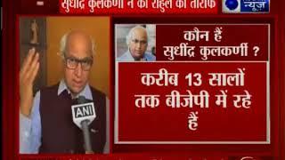सुधींद्र कुलकर्णी ने की राहुल की तारीफ, कहा राहुल देश के अगले प्रधानमंत्री | Suno India - ITVNEWSINDIA
