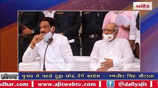 video : चुनाव से पहले हुड्डा छोड़ देंगे कांग्रेस - रणजीत सिंह चौटाला