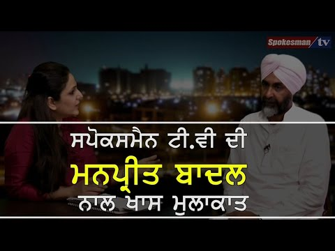 <p>In an exclusive interview to Spokesman TV former Finance Minister and PPCC Vice President Manpreet Singh Badal speaks his heart out on range of issues including surge of Aam Aadmi Party, governance of SAD &amp; BJP regime in the state, Capt. Amrinder Singh and host of other things.</p>