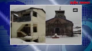 video : केदारनाथ में हुई ताज़ा बर्फबारी