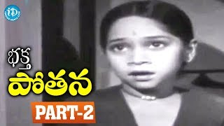 Bhakta Potana Movie Part #2 || Chittor V. Nagaiah, Mudigonda Lingamurthy - IDREAMMOVIES