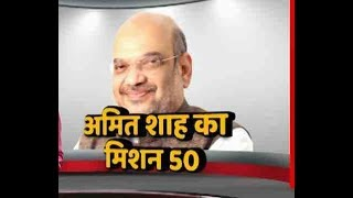Amit Shah talks about MISSION 50 YEARS for BJP - ABPNEWSTV