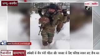 video : Snowfall के बीच फंसी महिला और नवजात के लिए फरिश्ता बनकर आए Military Forces