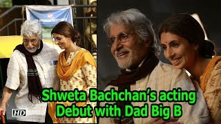 Shweta Bachchan's acting Debut with Dad Amitabh Bachchan - IANSINDIA