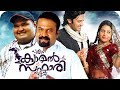 Malayalam Full Movie 2013 Camel Safari | New Malayalam Full Movie [HD]