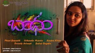Bandham Telugu Short Film - YOUTUBE
