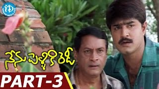Nenu Pelliki Ready Full Movie Part 3 || Srikanth, Sangeetha, Laya, Anitha || Venky || Chakri - IDREAMMOVIES