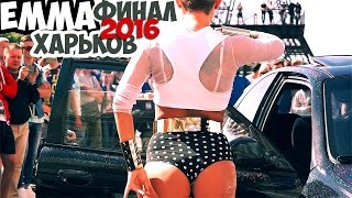 ФИНАЛ ЕММА УКРАИНА 2016, ХАРЬКОВ