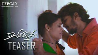 Kalaya Tasmai Namaha teaser | Naresh Naidu, Rekha Boj | TFPC - TFPC