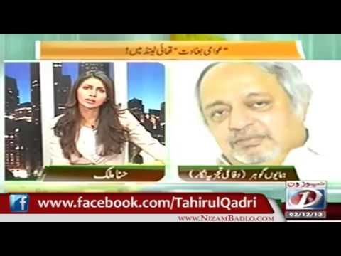Humayun Gohar beautifully explained the conspiracy against Dr. Tahir ul Qadri.