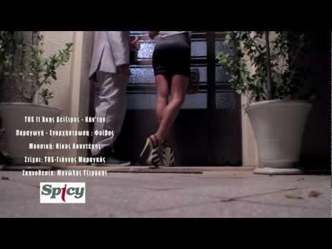 TUS ft Akis Diximos - Kan' tin - Official Video Clip (HQ)