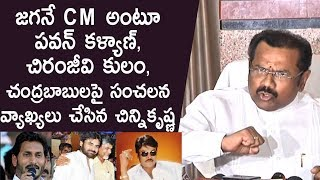 YS Jagan is next CM: Chinni Krishna Sensational comments on Pawan Kalyan, Chandrababu & Chiranjeevi - IGTELUGU