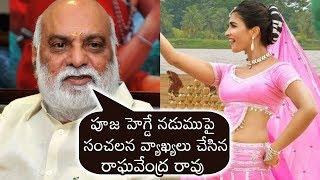Raghavendra Rao Sensational Comments On Pooja Hegde Waist | Elluvochi Godaramma Song | Valmiki - RAJSHRITELUGU