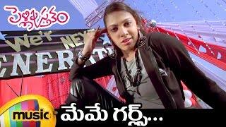 Meme Girls Video Song | Pelli Pustakam Telugu Movie | Rahul | Niti | Sekhar Chandra - MANGOMUSIC