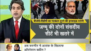 DNA analysis of future of Jammu and Kashmir after BJP-PD alliance ends - ZEENEWS