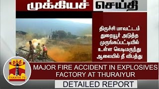 Major fire accident in Explosives Factory at Thuraiyur | Detailed Report