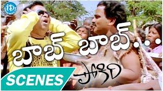 Pokiri Movie Scenes    Beggars Torchered Brahmanandam    Mahesh Babu, Ileana    Puri Jagannadh - IDREAMMOVIES
