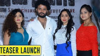 Prema Pipasi Movie Teaser Launch Video | TFPC - TFPC