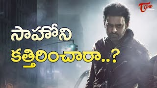 సాహోని కత్తిరించారా..? | Gossips On Saaho Movie | Prabash | Rajamouli | TeluguOne - TELUGUONE