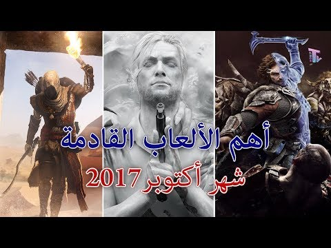 أهم الألعاب القادمة في شهر اكتوبر 2017 - ( PS4 , XBOX , PC ) - صوت وصوره لايف