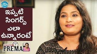 Vijayalakshmi About Present Generation Singers || Dialogue With Prema || Celebration Of Life - IDREAMMOVIES