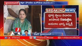 Jayaram Murder Case Transferred To Telangana CP Anjani Kumar | inews - INEWS