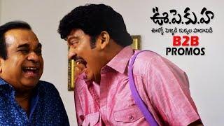 U Pe Ku Ha Latest Back To Back Promos | Rajendra Prasad | Sakshi Chaudhary | TFPC - TFPC
