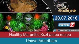 Healthy Marunthu Kuzhambu recipe | Unave Amirdham | News7 Tamil