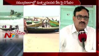 Fishermen Demand 10K Compensation in AP || Annual 60-day ban on Fishing || NTV - NTVTELUGUHD