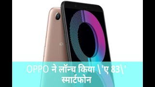 In Graphics: Oppo A83 launched at Rs 13,990 in India: Sports full screen display and many - ABPNEWSTV