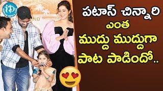 పటాస్ చిన్నారి ఎంత ముద్దు ముద్దుగా పాట పాడిందో-Patas Rithwika||Prathi Roju Pandage Movie Song Launch - IDREAMMOVIES